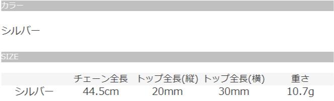 バタフライネックレスのサイズ表
